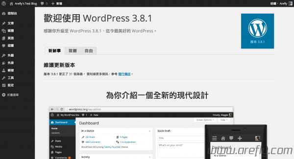 wordpress-change-english-to-chinese-11