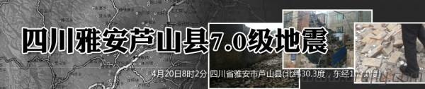 lushan-earthquake-2