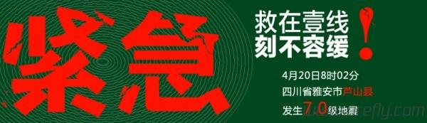 lushan-earthquake