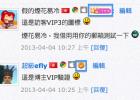 wordpress-comment-vip-2