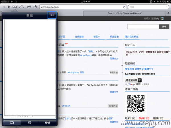 ipad-safari-code-2