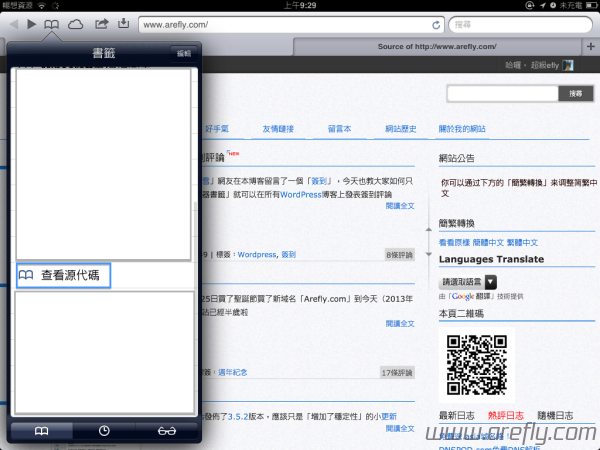 ipad-safari-code-4