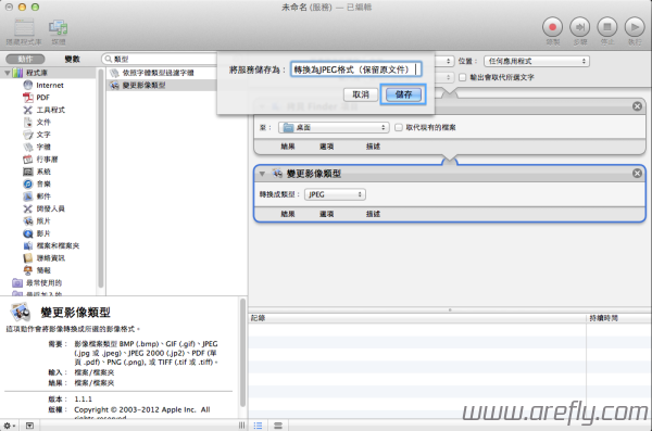 mac-convert-picture-8