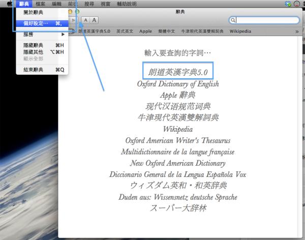 mac-dict-5