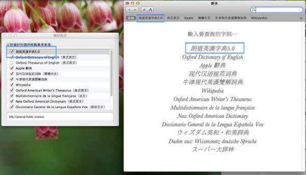 mac-dict-7