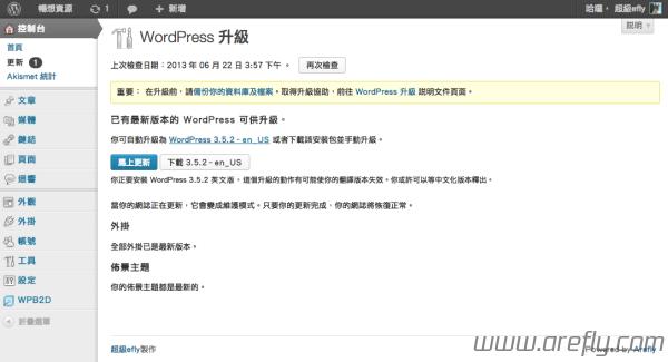wordpress-3-5-2