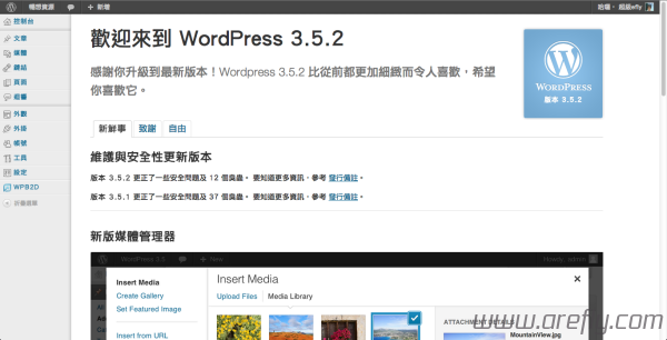 wordpress-3-5-3-2