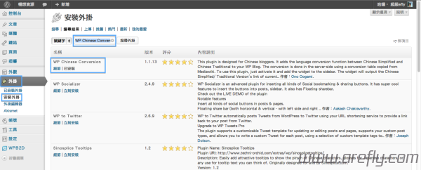 wordpress-chinese-convert-1