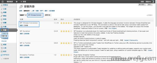 wordpress-chinese-convert-1