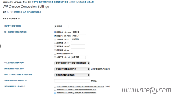 wordpress-chinese-convert-3