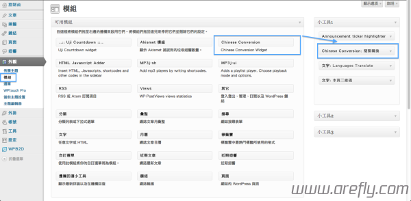 wordpress-chinese-convert-4