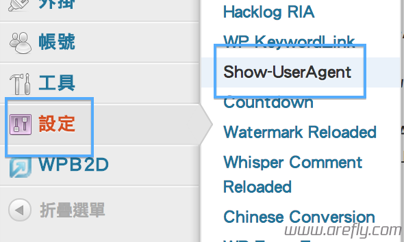 wordpress-show-useragent-4