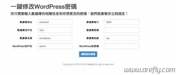 change-wordpress-password-php-1