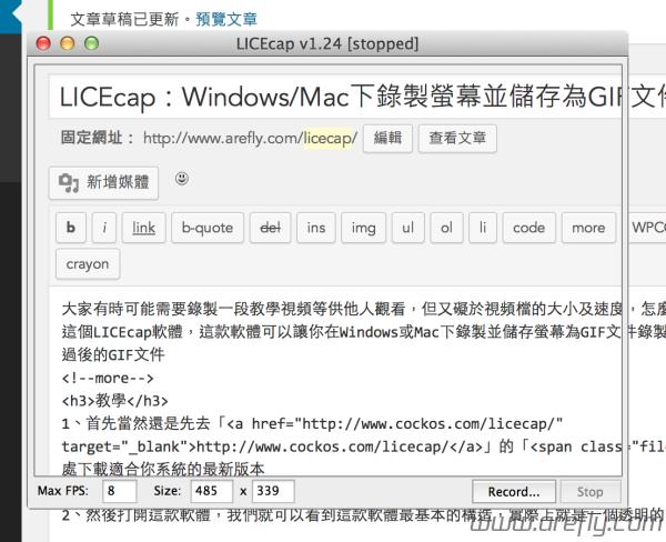 licecap-2