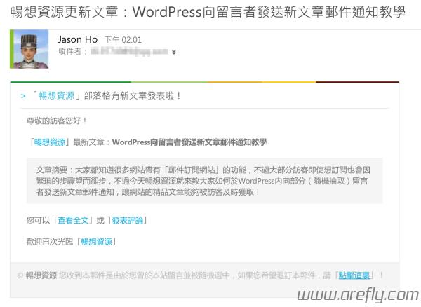 wordpress-new-post-mail-notify-demo-1