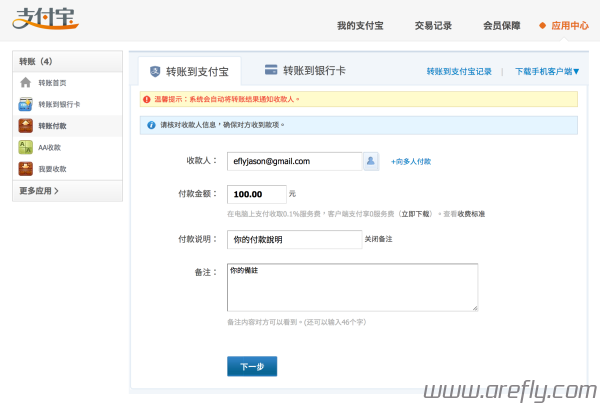 alipay-transfer-post-button-demo