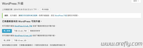 wordpress-4-0-update