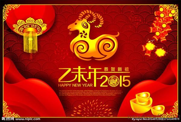 祝大家2015羊年快樂、喜氣洋洋!