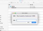 linux-mac-encrypt-zip-file-5