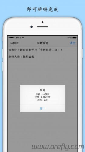 ios-word-counter-tools-4