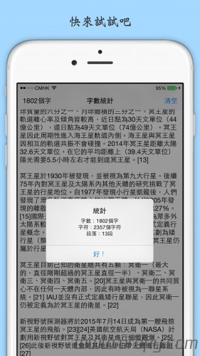 ios-word-counter-tools-5